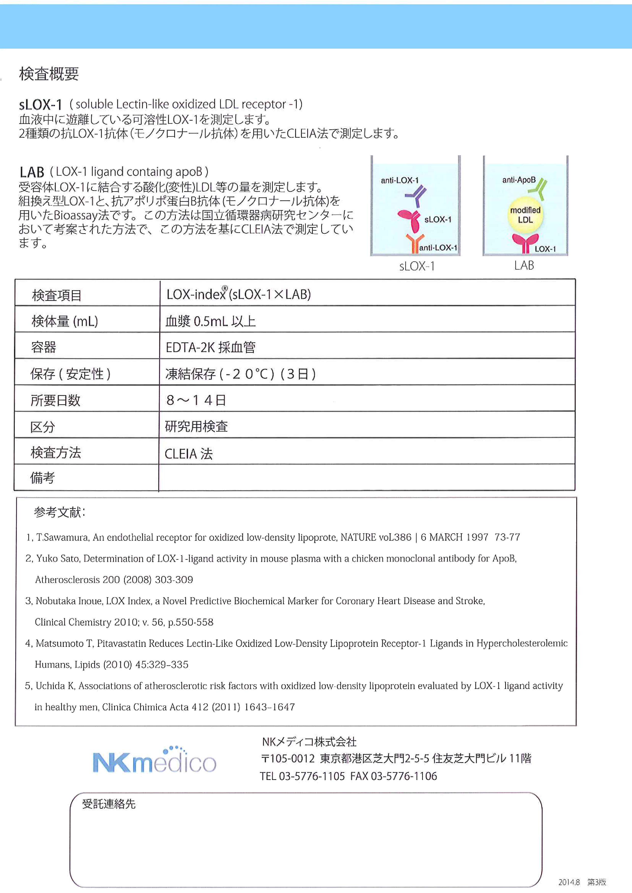 疾病予防のための予測検査 LOX,index